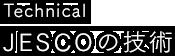 Technical JESCOの技術