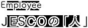 Employee JESCOの「人」